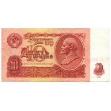1961 год - Банкнота 10 рублей 1961 СССР