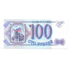 1993 год - Банкнота 100 рублей 1993 Россия