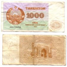1000 Сум Узбекистан 1992