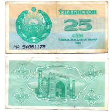 25 Сум Узбекистан 1992