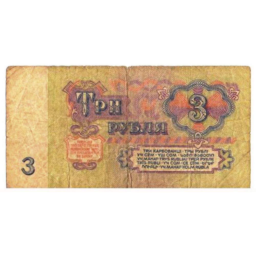 1961 год - Банкнота 3 рубля 1961 СССР, из оборота