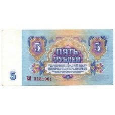 1961 год - Банкнота 5 рублей 1961 СССР, красивый номер 3481961, тип литер Большая/Большая, 2-й тип шрифта