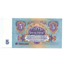 1961 год - Банкнота 5 рублей 1961 CCCР тип литер маленькая/Большая