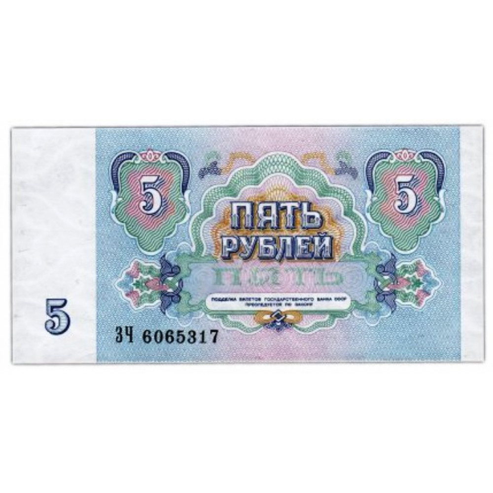 1991 год - Банкнота 5 рублей 1991 СССР