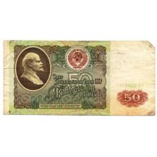 1991 год - Банкнота 50 рублей 1991 СССР