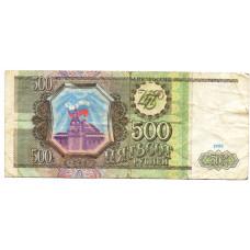 1993 год - Банкнота 500 рублей 1993 Россия