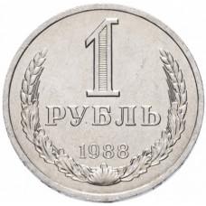 1 рубль 1988 СССР, aUNC