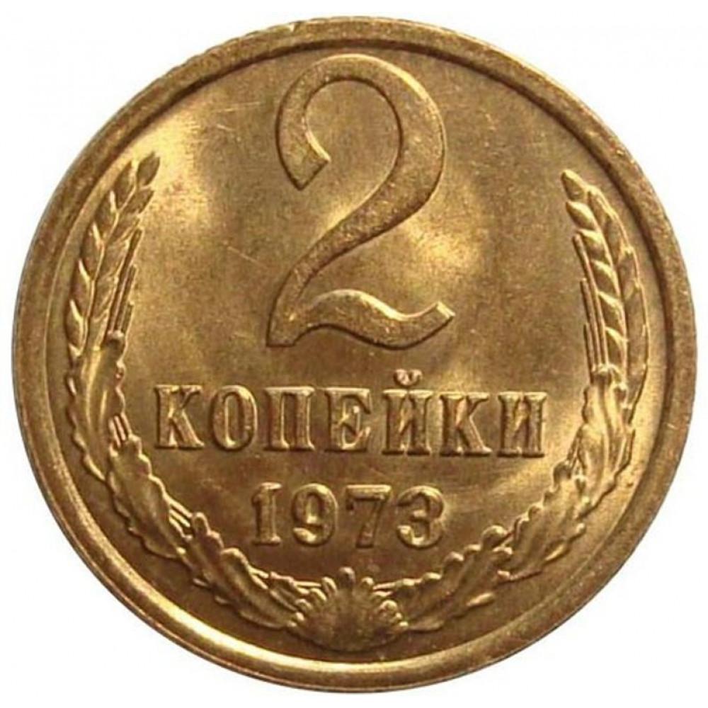 2 копейки 1973 СССР, из оборота