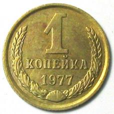 1 копейка 1977 СССР, из оборота