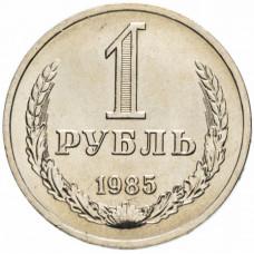 1 рубль 1985 СССР, из оборота