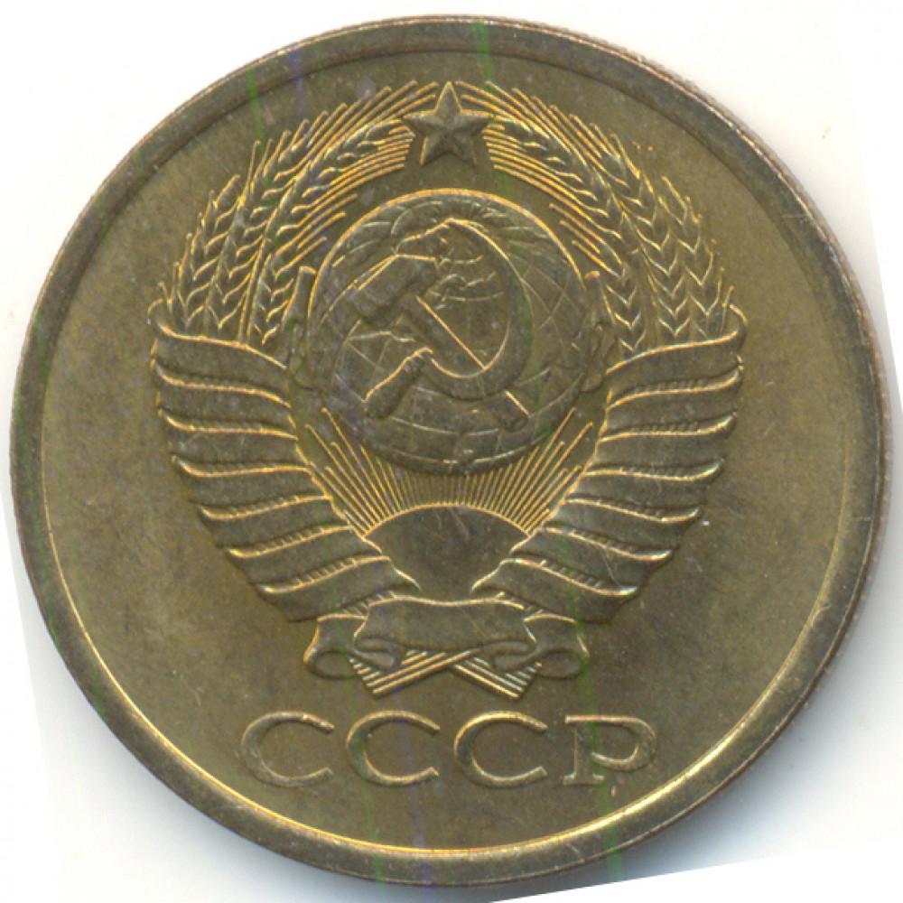 5 копеек 1981 СССР, из оборота