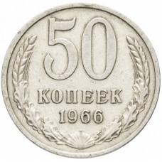 50 копеек 1966 СССР, из оборота