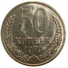 50 копеек 1979 СССР, из оборота