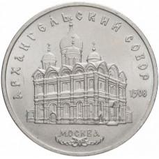 """5 рублей 1991 """"Архангельский собор в Москве"""""""