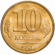 10 копеек 1991, ММД, СССР, ГКЧП