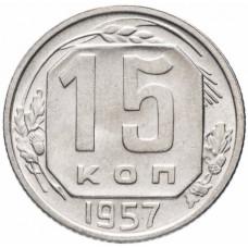 15 копеек 1957 СССР, из оборота