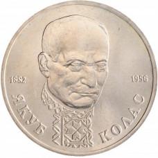1 рубль 1992г. AU-UNC. 110 лет со дня рождения Якуба Коласа