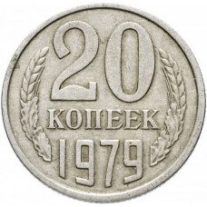 20 копеек 1979 СССР, из оборота