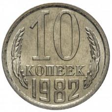 10 копеек 1982 СССР, UNC