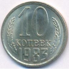 10 копеек 1983 СССР, UNC