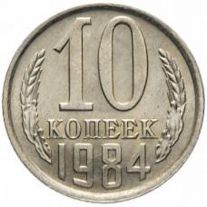 10 копеек 1984 СССР, мешковая