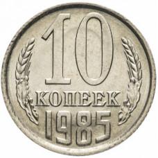 10 копеек 1985 СССР, UNC