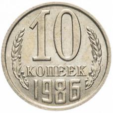 10 копеек 1986 СССР, UNC
