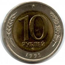 10 рублей 1991 ЛМД, СССР, UNC, ГКЧП