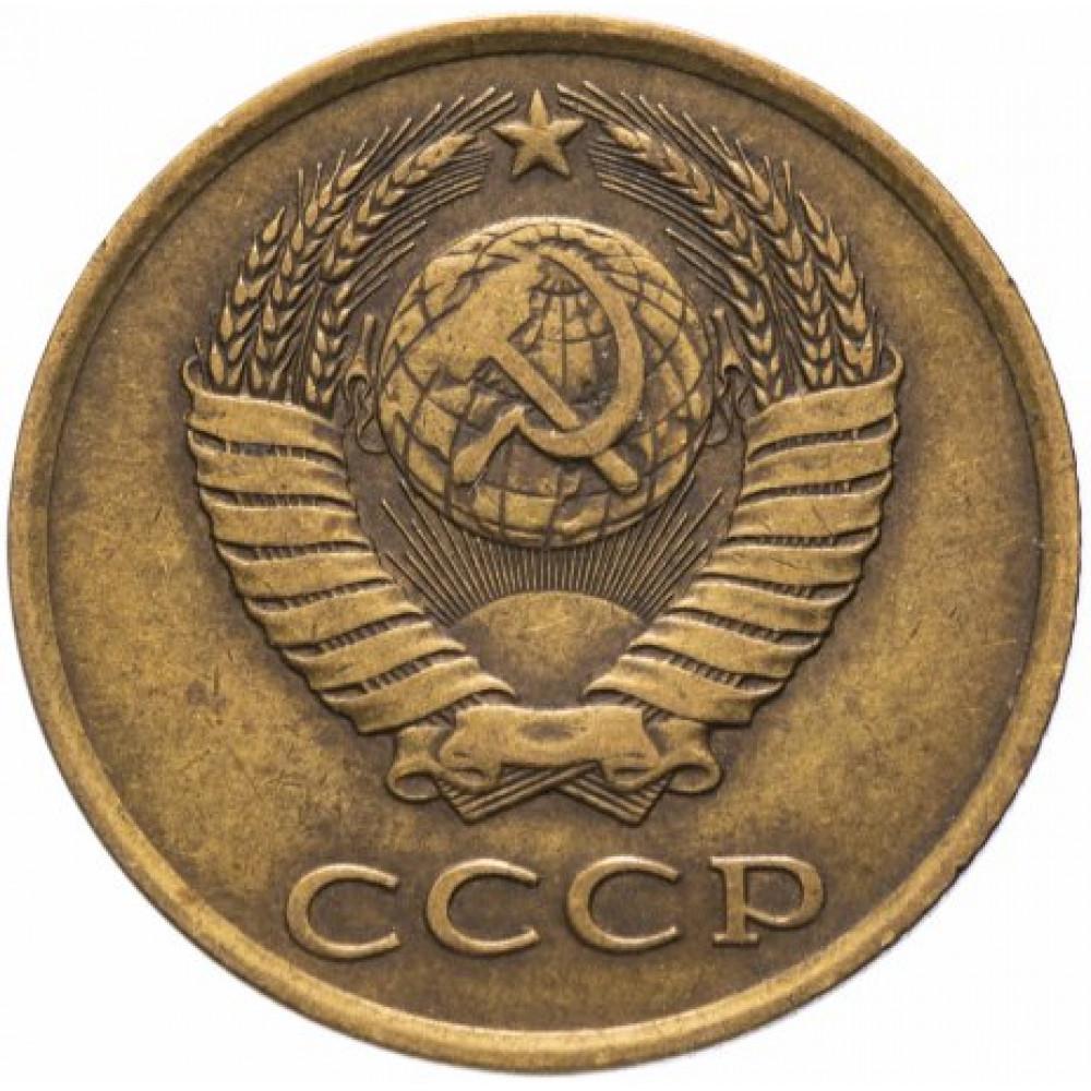 3 копейки 1981 СССР, из оборота