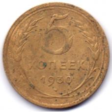 5 копеек 1930 СССР, из оборота
