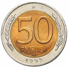 50 рублей 1992 г. ЛМД, UNC
