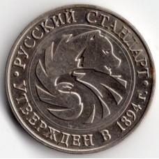 Жетон - Русский стандарт, утвержден в 1894 г.