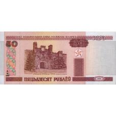 50 рублей Беларусь 2000, из оборота