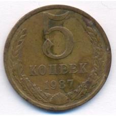 5 копеек 1987 СССР, из оборота