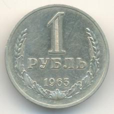 1 рубль 1965 СССР, из оборота
