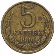 5 копеек 1980 СССР, из оборота