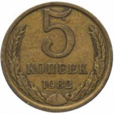 5 копеек 1982 СССР, из оборота