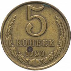 5 копеек 1990 СССР, из оборота