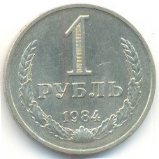 1 рубль 1984 СССР, из оборота