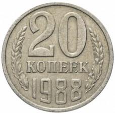 20 копеек 1988 СССР, из оборота