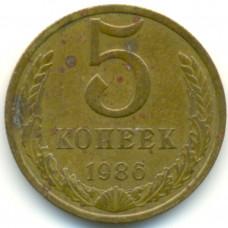 5 копеек 1986 СССР, из оборота