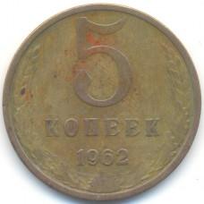 5 копеек 1962 СССР, из оборота