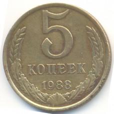 5 копеек 1988 СССР, из оборота
