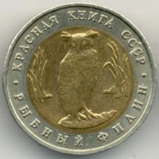 """5 рублей 1991 года """"Рыбный филин"""""""