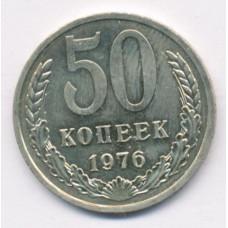 50 копеек 1976 СССР, из оборота