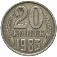 20 копеек 1983 СССР, из оборота