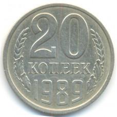 20 копеек 1989 СССР, из оборота
