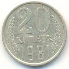 20 копеек 1981 СССР, из оборота