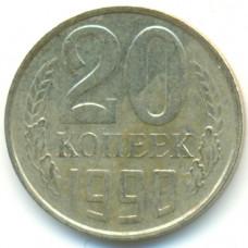 20 копеек 1990 СССР, из оборота