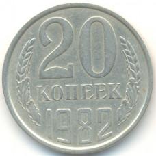 20 копеек 1982 СССР, из оборота
